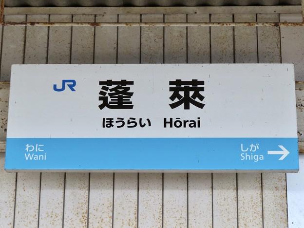 蓬萊駅 Horai Sta.