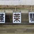 Photos: 蓬萊駅 Horai Sta.