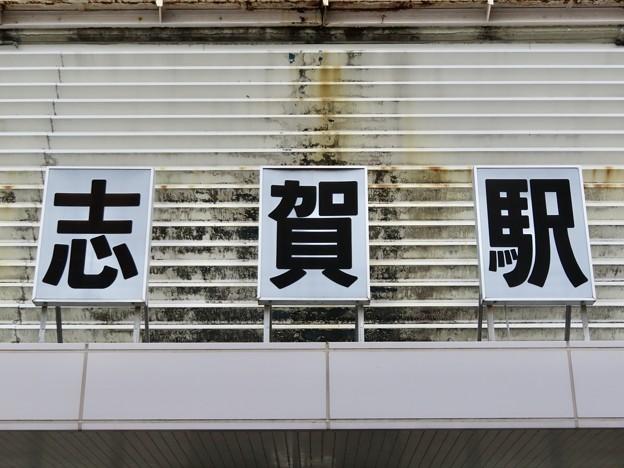 志賀駅 Shiga Sta.