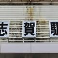 Photos: 志賀駅 Shiga Sta.