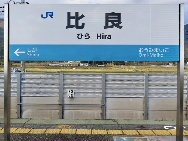 比良駅 Hira Sta.
