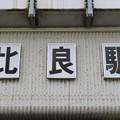Photos: 比良駅 Hira Sta.