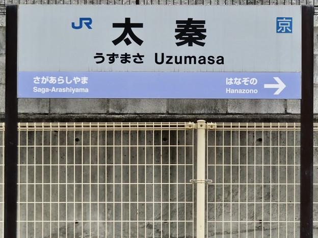 太秦駅 Uzumasa Sta.