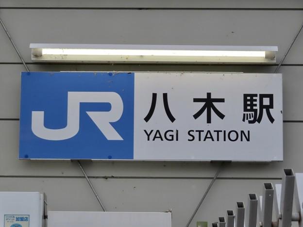 八木駅 Yagi Sta.