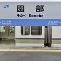 Photos: 園部駅 Sonobe Sta.