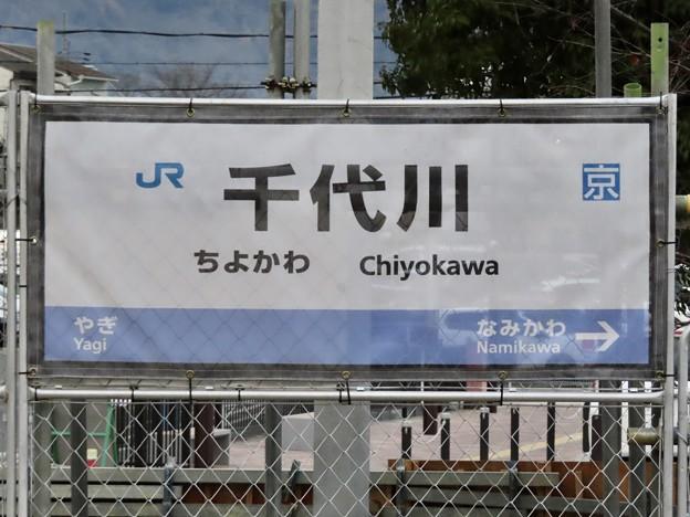 Photos: 千代川駅 Chiyokawa Sta.