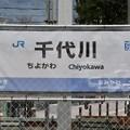 千代川駅 Chiyokawa Sta.