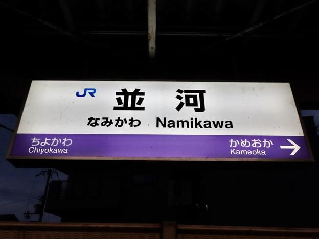 並河駅 Namikawa Sta.