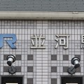Photos: 並河駅 Namikawa Sta.