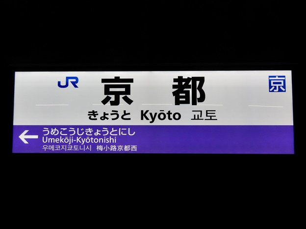 京都駅 Kyoto Sta.