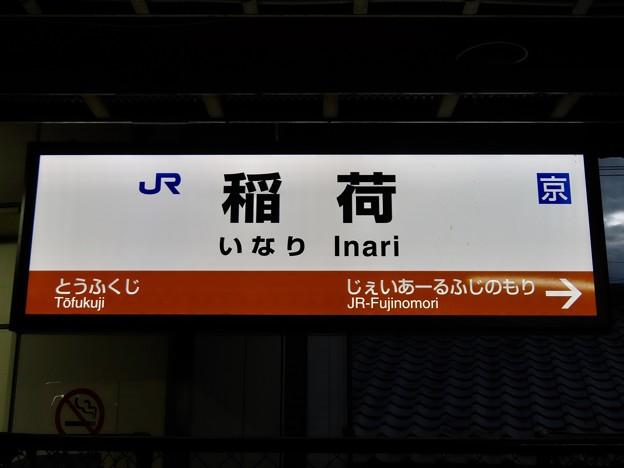稲荷駅 Inari Sta.