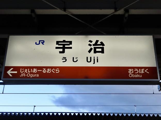 宇治駅 Uji Sta.