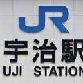 Photos: 宇治駅 Uji Sta.