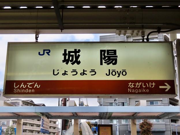 城陽駅 Joyo Sta.