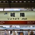 Photos: 城陽駅 Joyo Sta.