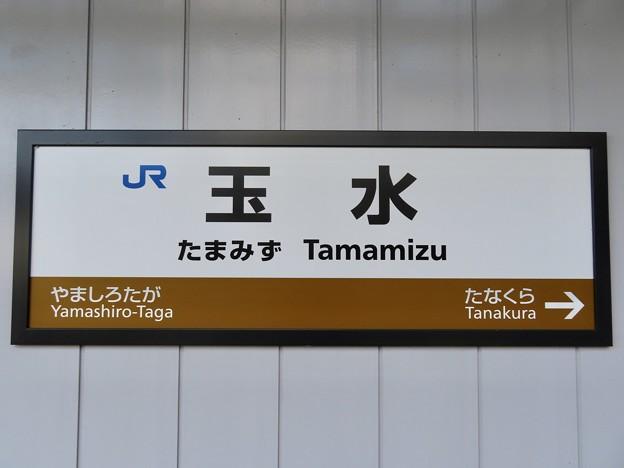 Photos: 玉水駅 Tamamizu Sta.