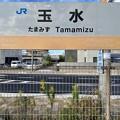 玉水駅 Tamamizu Sta.