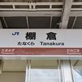 Photos: 棚倉駅 Tanakura Sta.