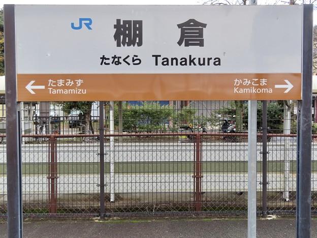 棚倉駅 Tanakura Sta.