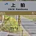 Photos: 上狛駅 Kamikoma Sta.