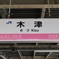 Photos: 木津駅 Kizu Sta.