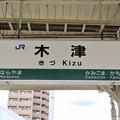 木津駅 Kizu Sta.