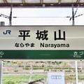 Photos: 平城山駅 Narayama Sta.