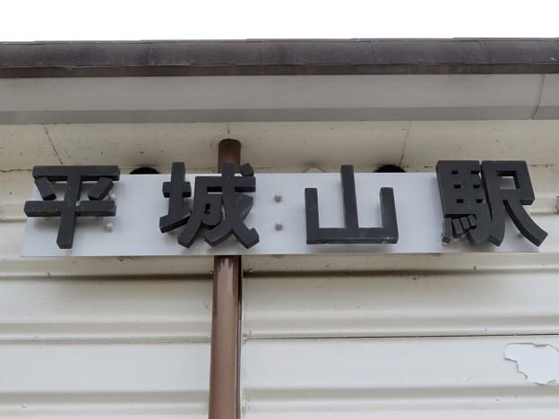 平城山駅 Narayama Sta.
