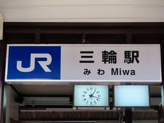三輪駅 Miwa Sta.