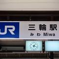 Photos: 三輪駅 Miwa Sta.