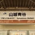 Photos: 山城青谷駅 Yamashiro-Aodani Sta.