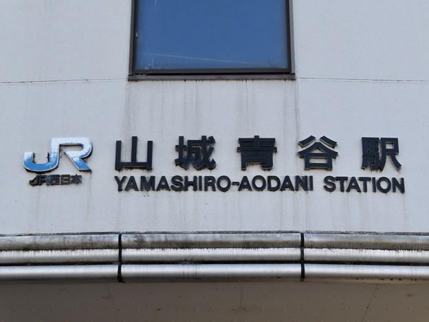 山城青谷駅 Yamashiro-Aodani Sta.