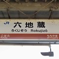 Photos: 六地蔵駅 Rokujizo Sta.