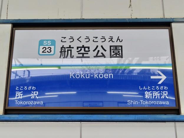 航空公園駅 Koku-koen Sta.