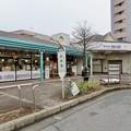 Photos: 狭山ヶ丘駅