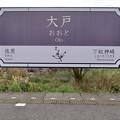 大戸駅 Oto Sta.