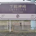 Photos: 下総神崎駅 Shimosa-Kozaki Sta.