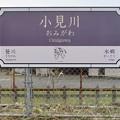 小見川駅 Omigawa Sta.