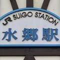 水郷駅 Suigo Sta.