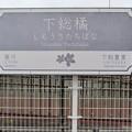 下総橘駅 Shimosa-Tachibana Sta.