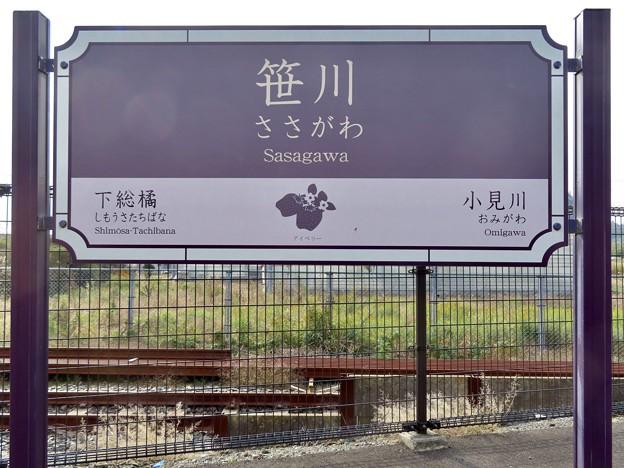 Photos: 笹川駅 Sasagawa Sta.