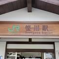 笹川駅 Sasagawa Sta.