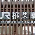 椎柴駅 Shiishiba Sta.