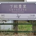 下総豊里駅 Shimosa-Toyosato Sta.