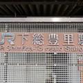 Photos: 下総豊里駅 Shimosa-Toyosato Sta.