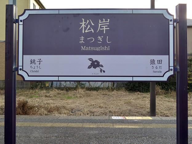 松岸駅 Matsugishi Sta.