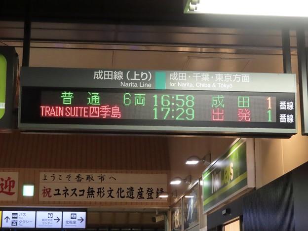 Photos: JR東日本 佐原駅の発車標