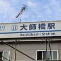 Photos: 大師橋駅 Daishibashi Sta.
