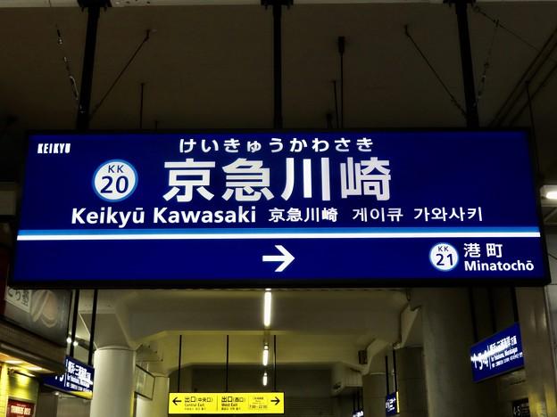 京急川崎駅 Keikyu Kawasaki Sta.