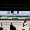 Photos: 馬橋駅 Mabashi Sta.